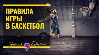 Правила игры в баскетбол