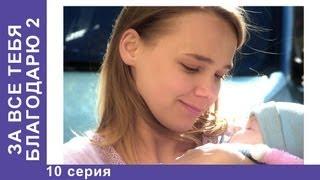 За Все Тебя Благодарю 2. Серия 10. StarMedia. Мелодрама