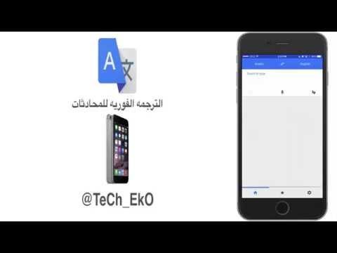الترجمه الفوريه من جوجل بأستخدام Google Translate