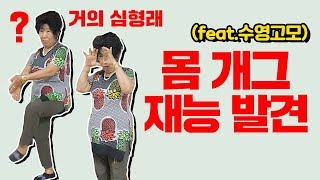 몸 개그 재능발견!!!ㅋㅋㅋㅋ (feat.수영고모) [박막례 할머니] Video
