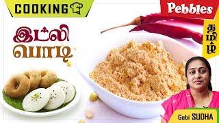 Idli Podi Recipe in Tamil by Gobi Sudha / How to make Idli Podi in Tamil / Idly Powder recipe