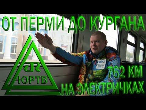 ЮРТВ 2016: На электричках 762 км от Перми до Кургана через Екатеринбург. [№186]