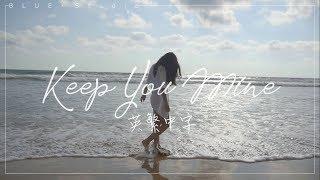 Play Keep You Mine