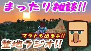 【たこらいす】ほのぼのマイクラゆっくり実況  PART325 【マインクラフト】 (まったり整地ラジオ!! 編)