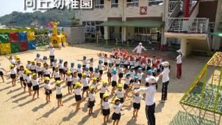 「私立幼稚園ガイド」(2012年11月9日(金)) 天使幼稚園・向丘幼稚園・明王台シャローム幼稚園