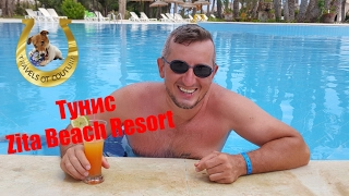 Отель Zita Beach, Зарзис, Тунис. (Выпуск 2) + English subtitles(Канал о путешествиях