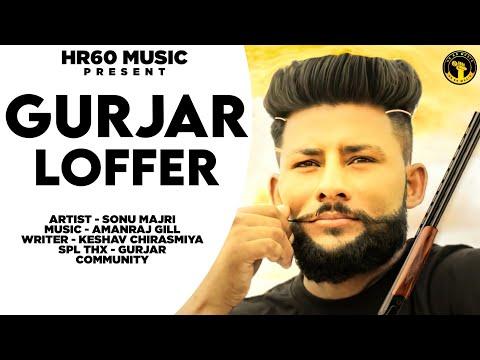 GUJJAR vs LOAFER || New Gurjar Song 2018 || SONU MAJRI , KULWANT GURJAR || HR 60 WALE GURJAR