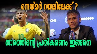 Neymar Real Madridലേക്കോ? വെളിപ്പെടുത്തലുമായി താരം | Oneindia Malayalam