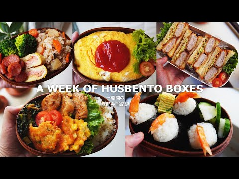 [A WEEK BENTO LUNCH BOXES FOR MY HUSBAND #18]
