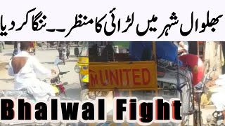 Fight Between 333 Group - Bhalwal Pakistan - Colony Adaa Bhalwal - Bhalwal fight -Sargodha -