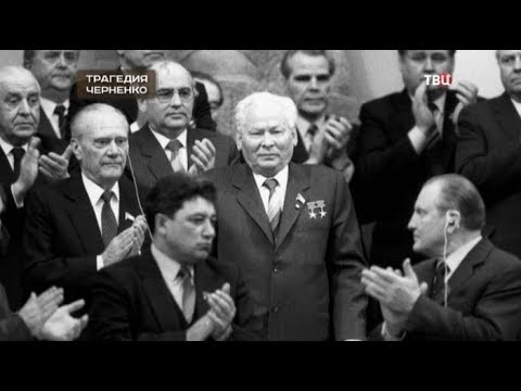 Трагедия Константина Черненко.