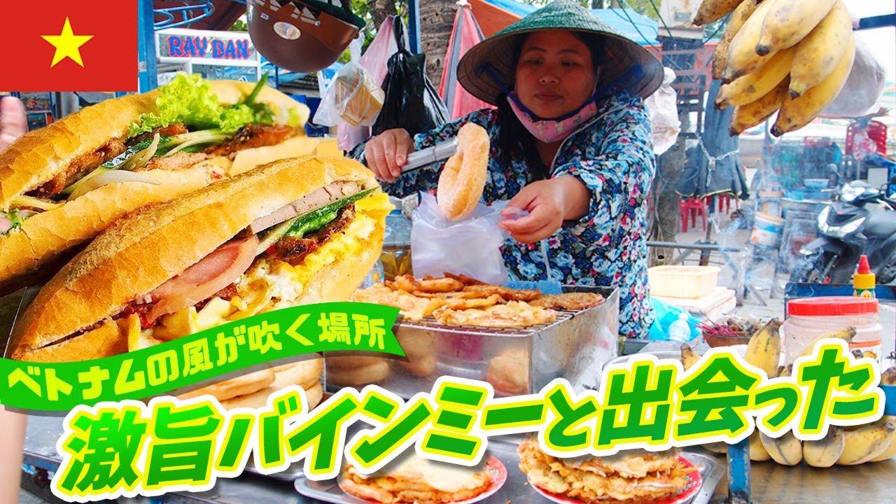 【ベトナム】日本の中の東南アジア!?超多国籍な秘密の集落見つけた!