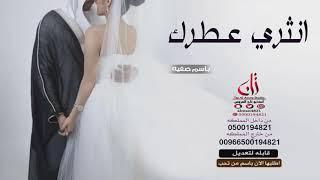 زفه باسم صفيه فقط 2019 انثري عطرك 2019 تنفيذ بلاسماء | لطلب بدون حقوق