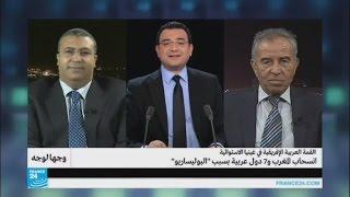 القمة العربية الأفريقية.. انسحاب المغرب و7 دول عربية بسبب
