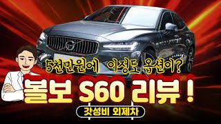 가성비 최고의 외제차 볼보 S60 리뷰! 5천만원에 최…