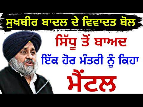 ਸੁਖਬੀਰ ਬਾਦਲ ਦੀ ਤਿੱਖੀ ਭਾਸ਼ਾ Sukhbir Badal again in news for his comment on Minister | Punjabi News