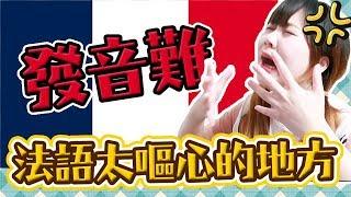 崩潰了!吐槽法語發音!留法8年還會講錯的【法語發音】難在哪裡?廣東話式日式法語是什麼樣的呢?【告訴我,法國!#61】Utatv
