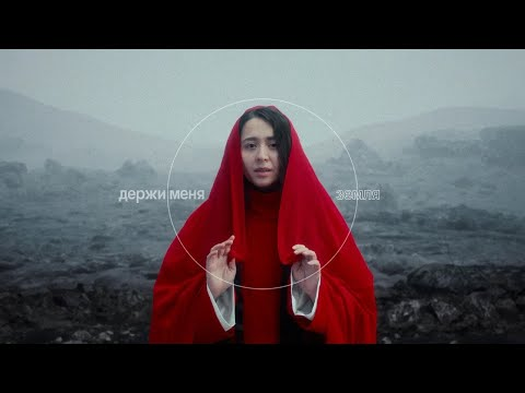 MANIZHA - Держи Меня Земля / Hold Me Mother Earth