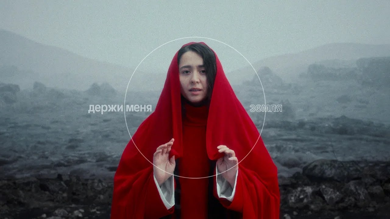 MANIZHA  Держи Меня Земля  Hold Me Mother Earth