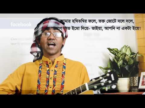 ফেসবুক সঙ্গীত | কালে কালে কত | চমক হাসান | Funny facebook song