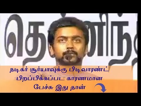 This Is Why Court Issued Arrest Warrant Against Suriya Sivakumar || #WeSupportSuriya || Actor Surya