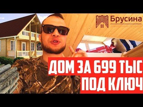 Дом за 699 тысяч рублей под Ключ, заезжай и живи! от Строительной компании Брусина