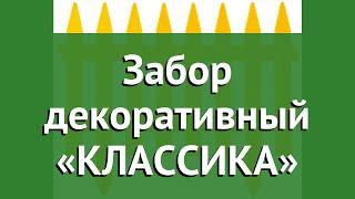 Забор декоративный «КЛАССИКА» (Grinda) обзор 422201-Y бренд Grinda производитель Grinda (Германия)