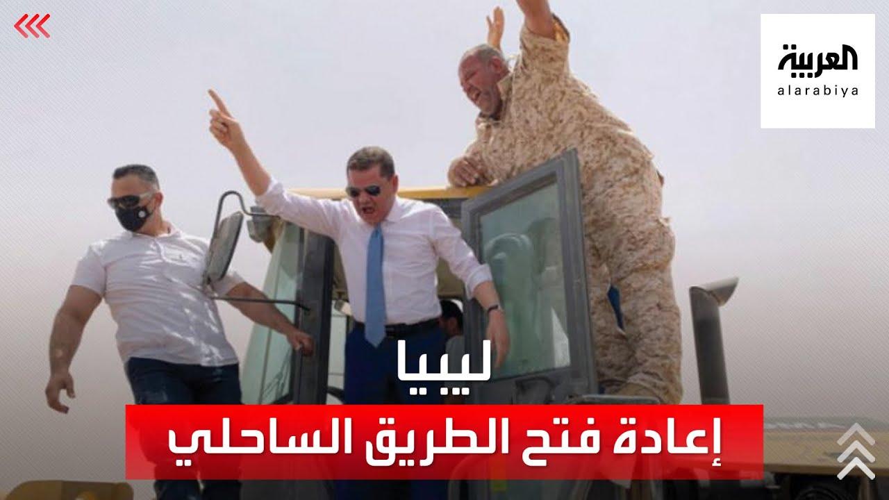 الأطراف الليبية تتفق على إعادة فتح الطريق الساحلي  - نشر قبل 7 ساعة