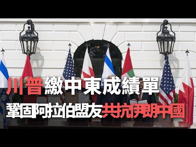 川普繳中東成績單 鞏固阿拉伯盟友共抗伊朗中國【央廣新聞】