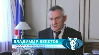 Фильм к 45 летию Торгово-промышленной палаты Краснодарского края