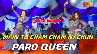 Main To Cham Cham Nachun | Paro Queen | Shaheen Studio 2020