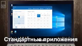 15 причин установить Windows 10