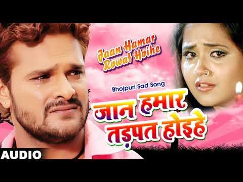 2019 का सबसे दर्द भरा Song - Jaan Hamar Tadpat Hoihe - Bhojpuri Sad Song 2019 - #Khesari Lal