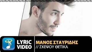 Μάνος Σταυρίδης ft. Antonis B. - Σκέψου Θετικά (Official Lyric Video HQ)