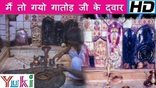Main To Gayo Gatod Ji Ke Dawaar [Rajasthani Devotional] by Ram Lal Rao