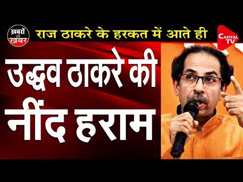 Uddhav Thackeray and