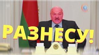 Лукашенко ВЗБЕСИЛСЯ и устроил РАЗНОС. НУ И НОВОСТИ!