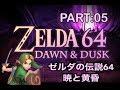 أغنية ゼルダの伝説64 暁と黄昏- ZELDA 64:Dawn & Dusk PART:5【MOD】