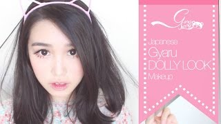 梁吉娜 japanese gyaru dolly look makeup   日系无辜大眼娃娃妆