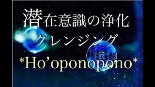 《Ho'oponopono》ホ・オポノポノ〜潜在意識の浄化〜クレンジング※音声入り thumbnail