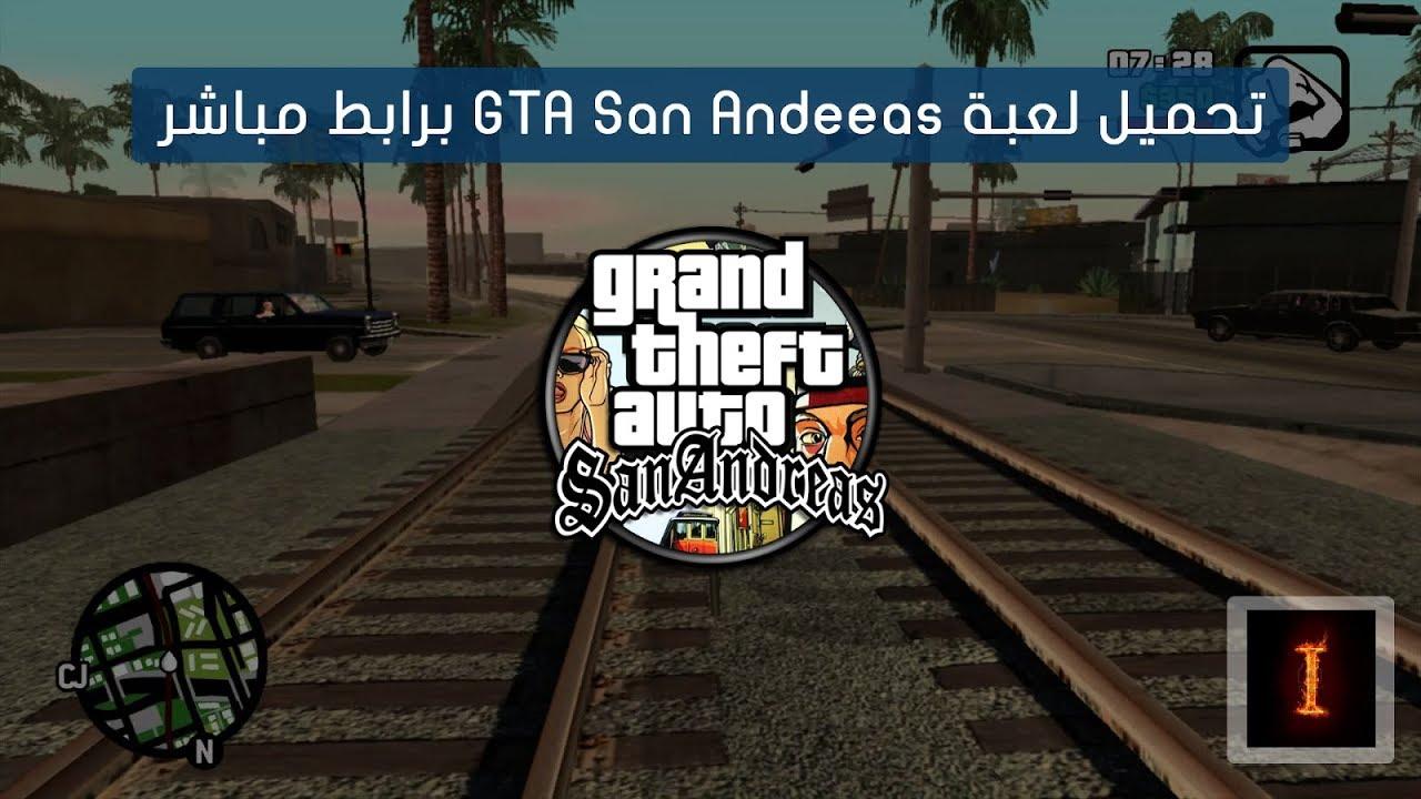 تحميل لعبة gta san andreas برابط مباشر وبدون تثبيت HD - YouTube