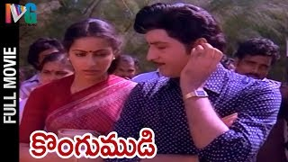 Kongumudi Telugu Full Movie | Sobhan Babu | Suhasini | SP Balasubrahmanyam | Vijaya Bapineedu