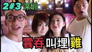 《雲吞叫埋雞》 第二季第3集 第一次去深圳玩 | Rose Ma Ursula
