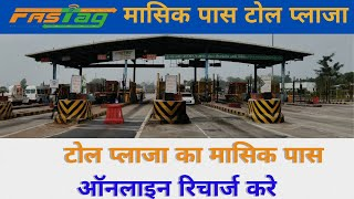 Toll Plaza Monthly Pass Recharge Online    Toll Plaza Monthly Pass Online Recharge kaise kare