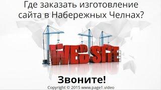 Изготовление сайта Набережные Челны(, 2015-08-04T07:14:07.000Z)