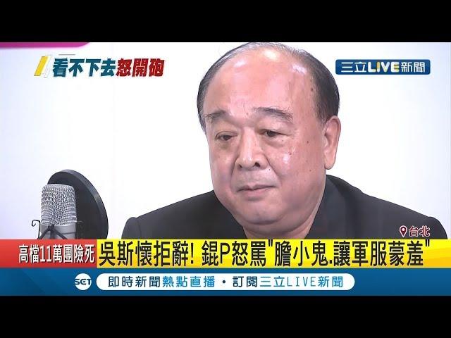 吳斯懷沒打算辭立委!被媒體問及台灣假想敵不敢答