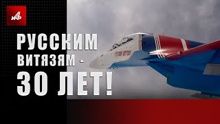 Русским Витязям – 30 лет!