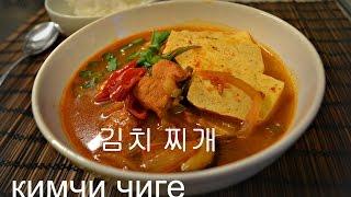 ЮЖНО корейская кухня кимчи чиге 김치 찌개
