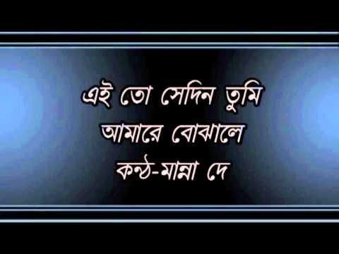 ই আমি করতে Sedin Tumi থেকে ভালবাসা Bojhale ..... মান্না Dey.wmv thumbnail