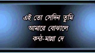 Download Hindi Video Songs - Ei To Sedin Tumi Amare Bojhale.....Manna Dey.wmv